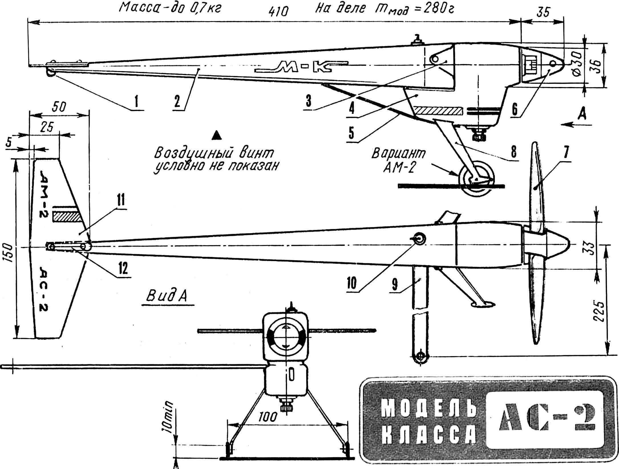 Кордовая гоночная модель аэросаней с двигателем рабочим объемом 2,5 см3.