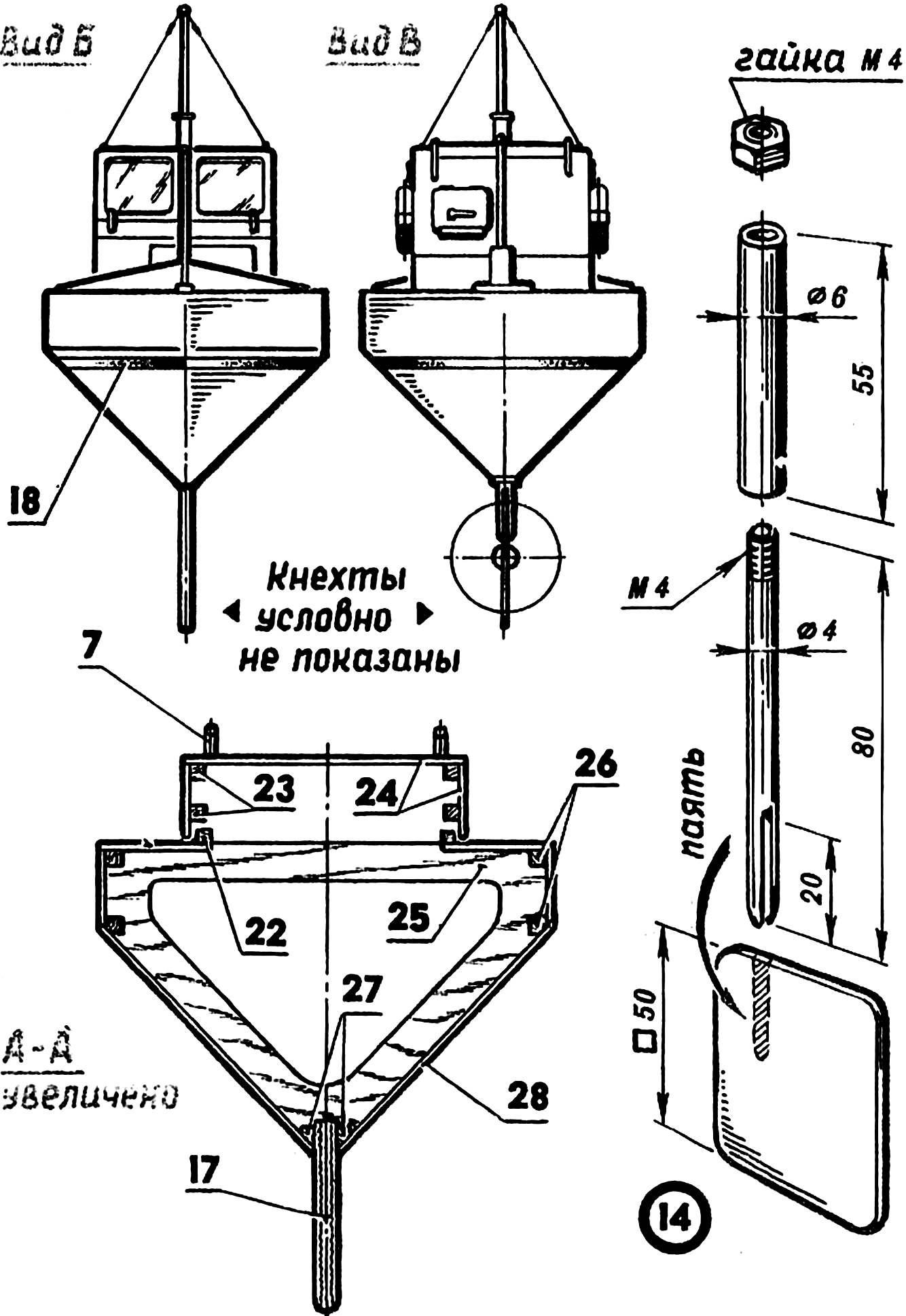 Рис. 1. Самоходная модель катера.