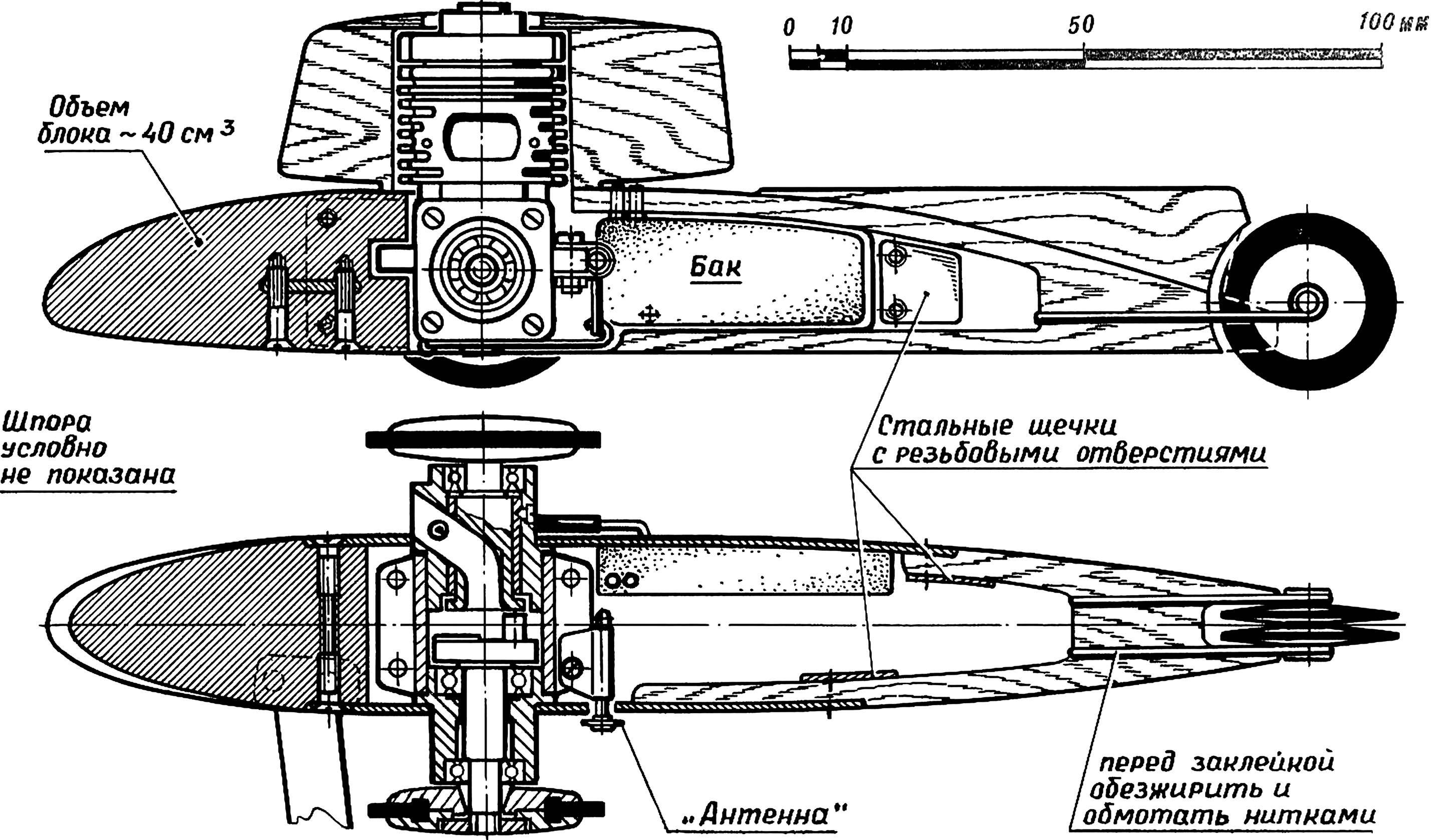 Рис. 2. Конструкция гоночной автомодели.