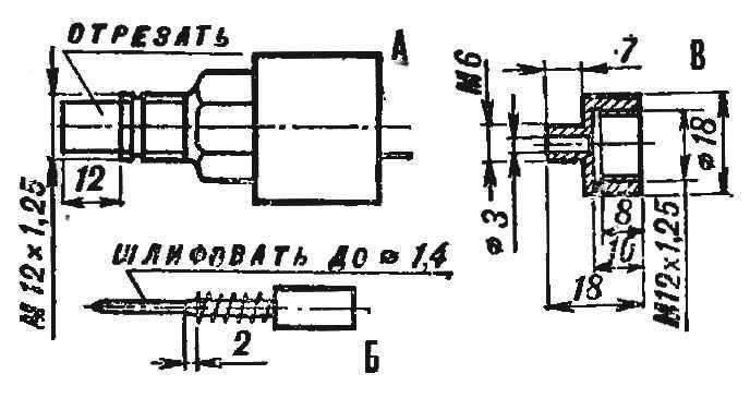 Рис. 5. Доработка запорного электромагнитного клапана для установни в систему ЭПХХ