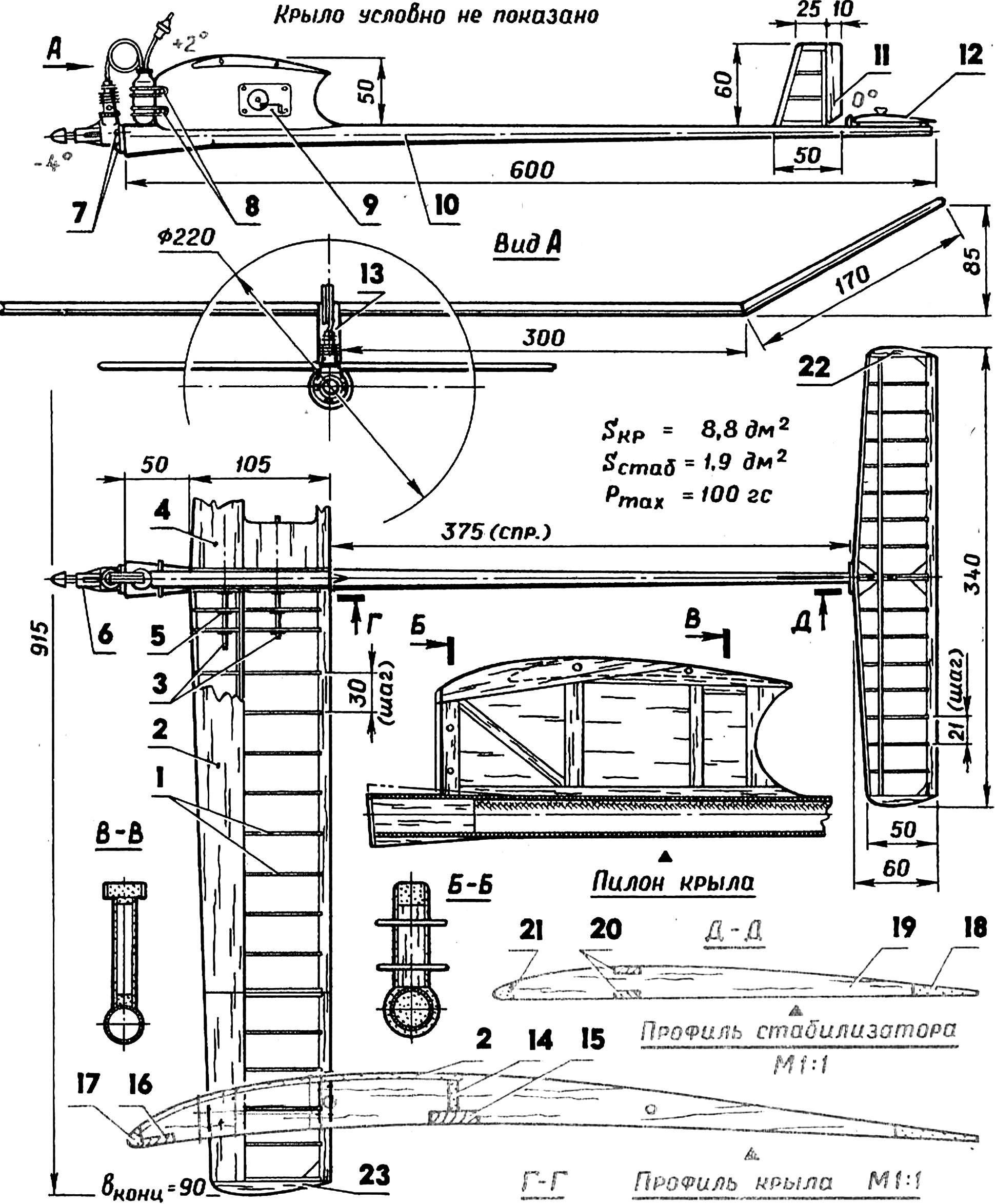 Таймерная модель с пневматическим двигателем.