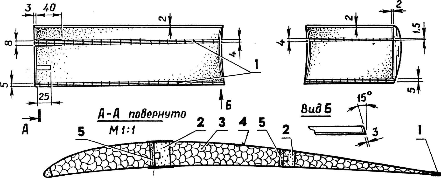 Композитное крыло для таймерной авиамодели (размерения крыла соответствуют бальзовому варианту).