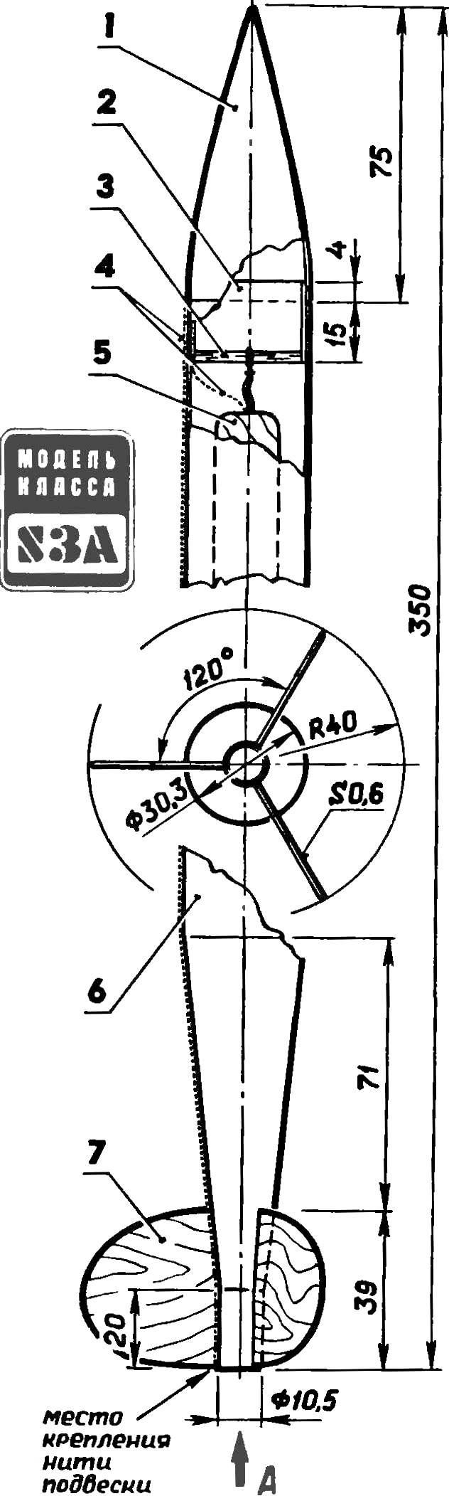 Модель ракеты класса S3A чемпиона мира 1990 года И. Шматова (СССР).