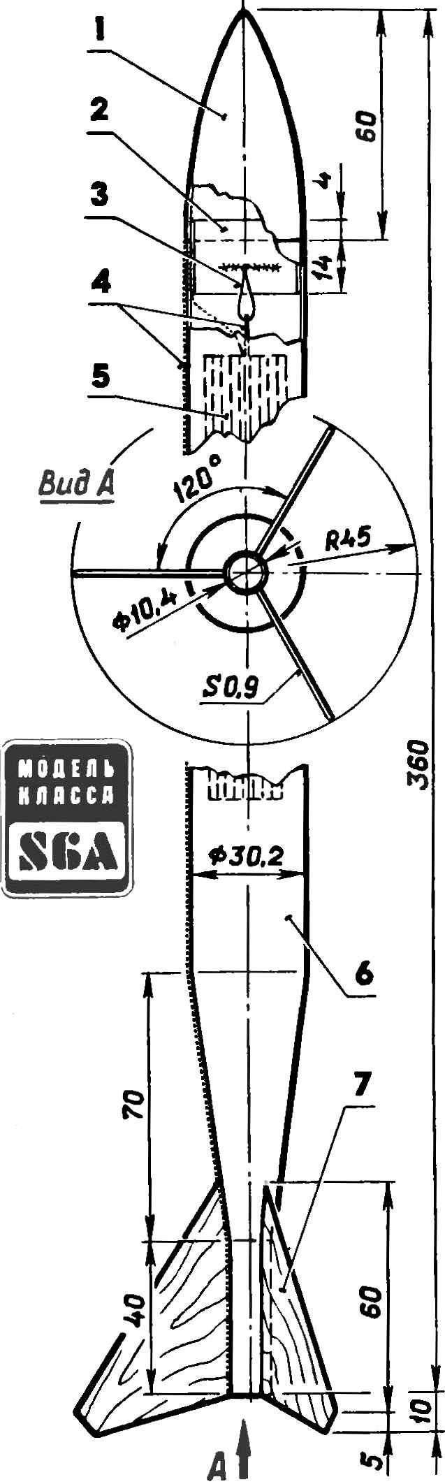 Модель ракеты класса S6A чемпиона мира 1990 года Ж. Маринова (НРБ).