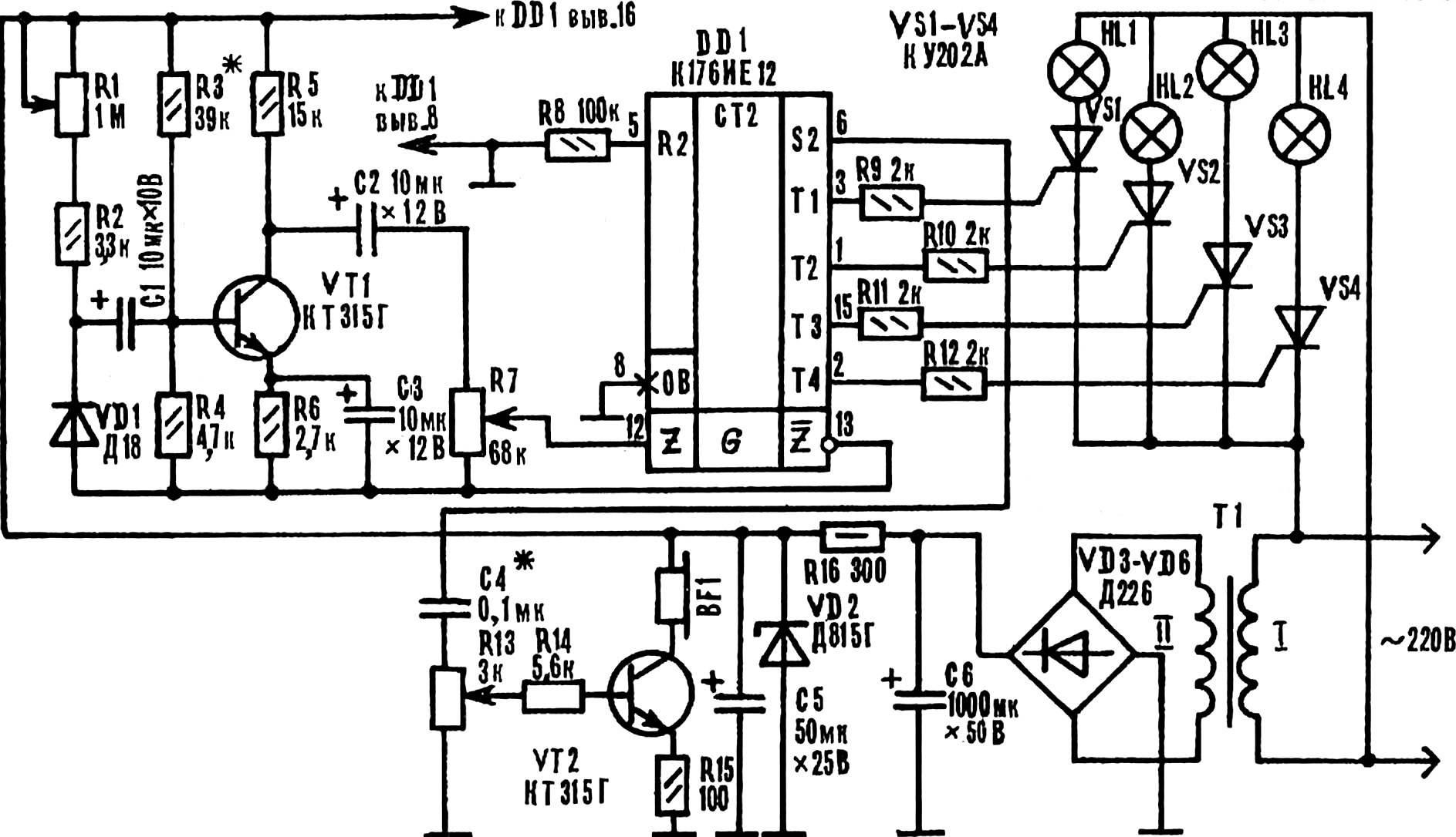 Принципиальная схема электронного имитатора.