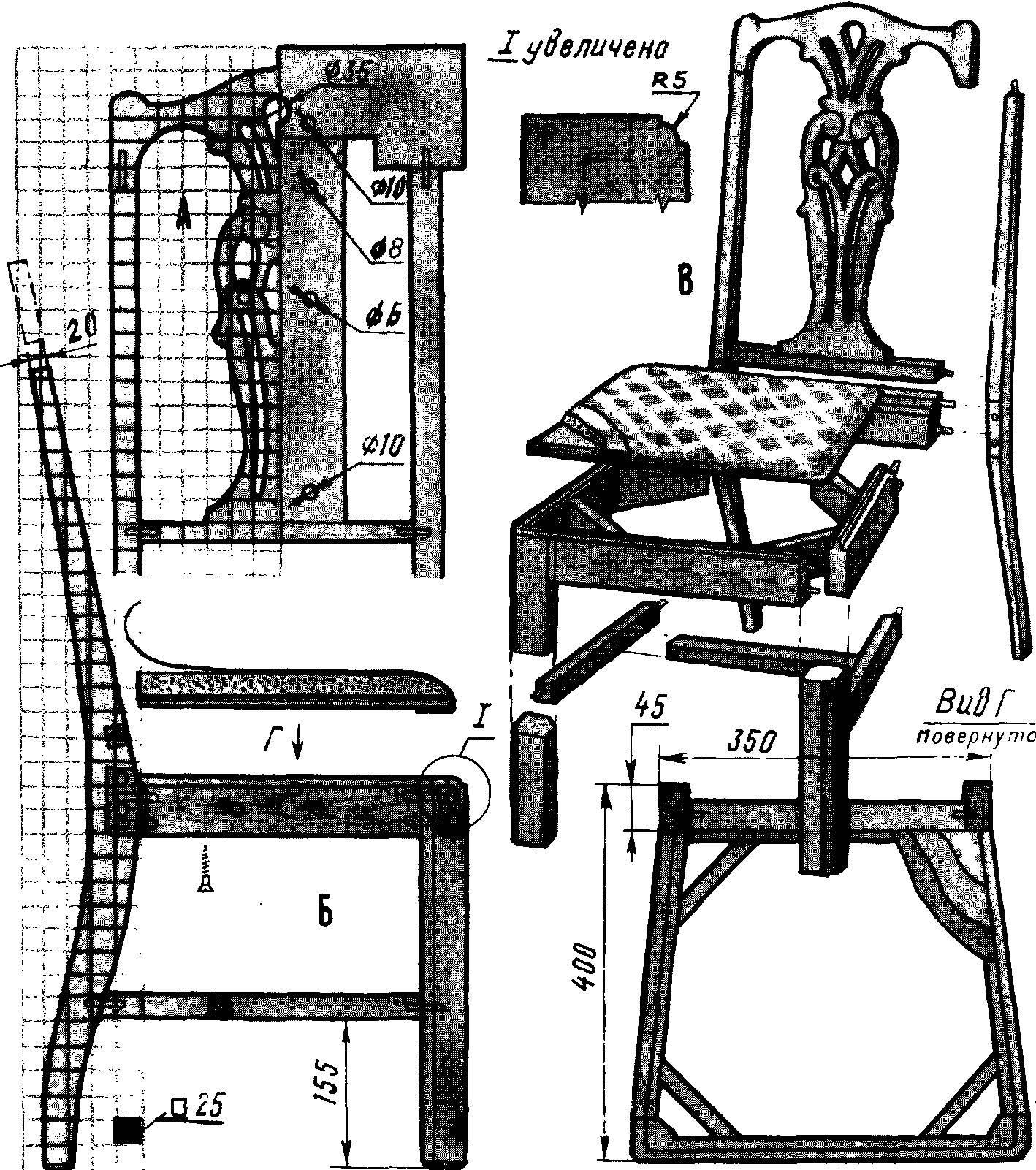 Конструкция и основные геометрические параметры стула.