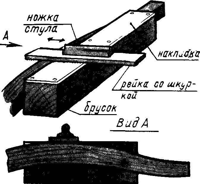 Приспособление для зачистки поверхностей заготовок стула.