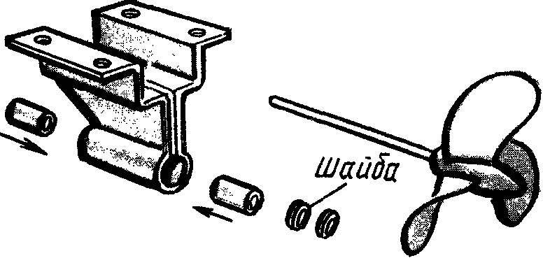 Рис. 3. Задний кронштейн с гребным валом и доработанным промышленным пластиковым гребным винтом.