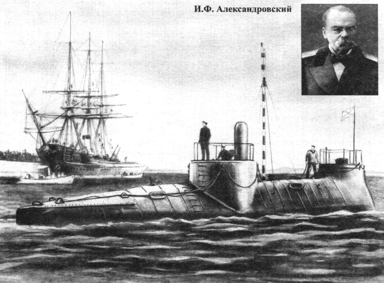 Submarine I. F. Alexander. Russia, 1866