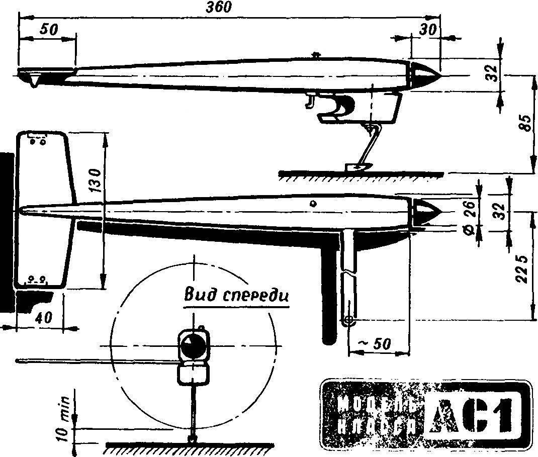 Рис. 1. Кордовая гоночная аэромодель саней с микродвигателем рабочим объемом 1,5 см3.