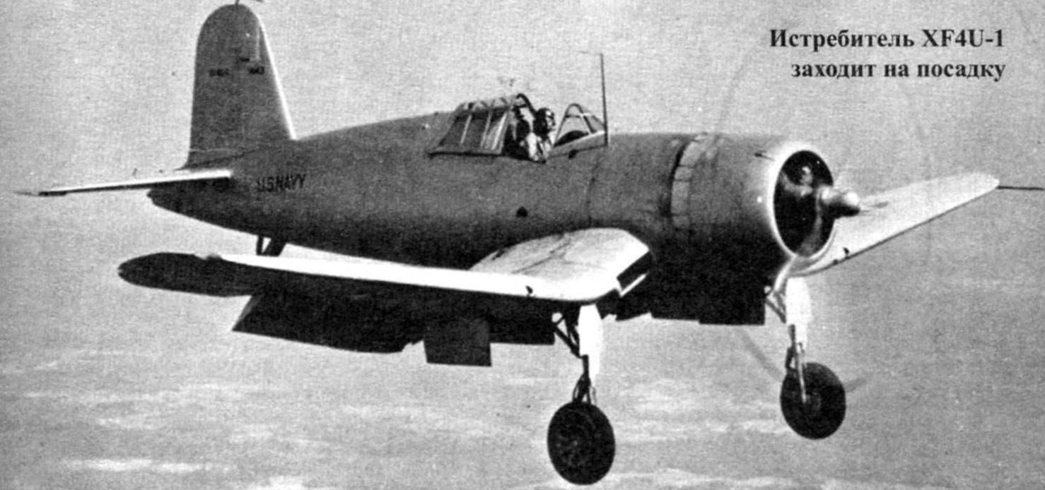 Истребитель XF4U-1 заходит на посадку