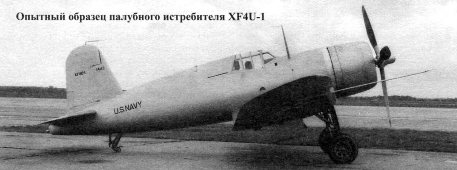Истребитель XF4U-1
