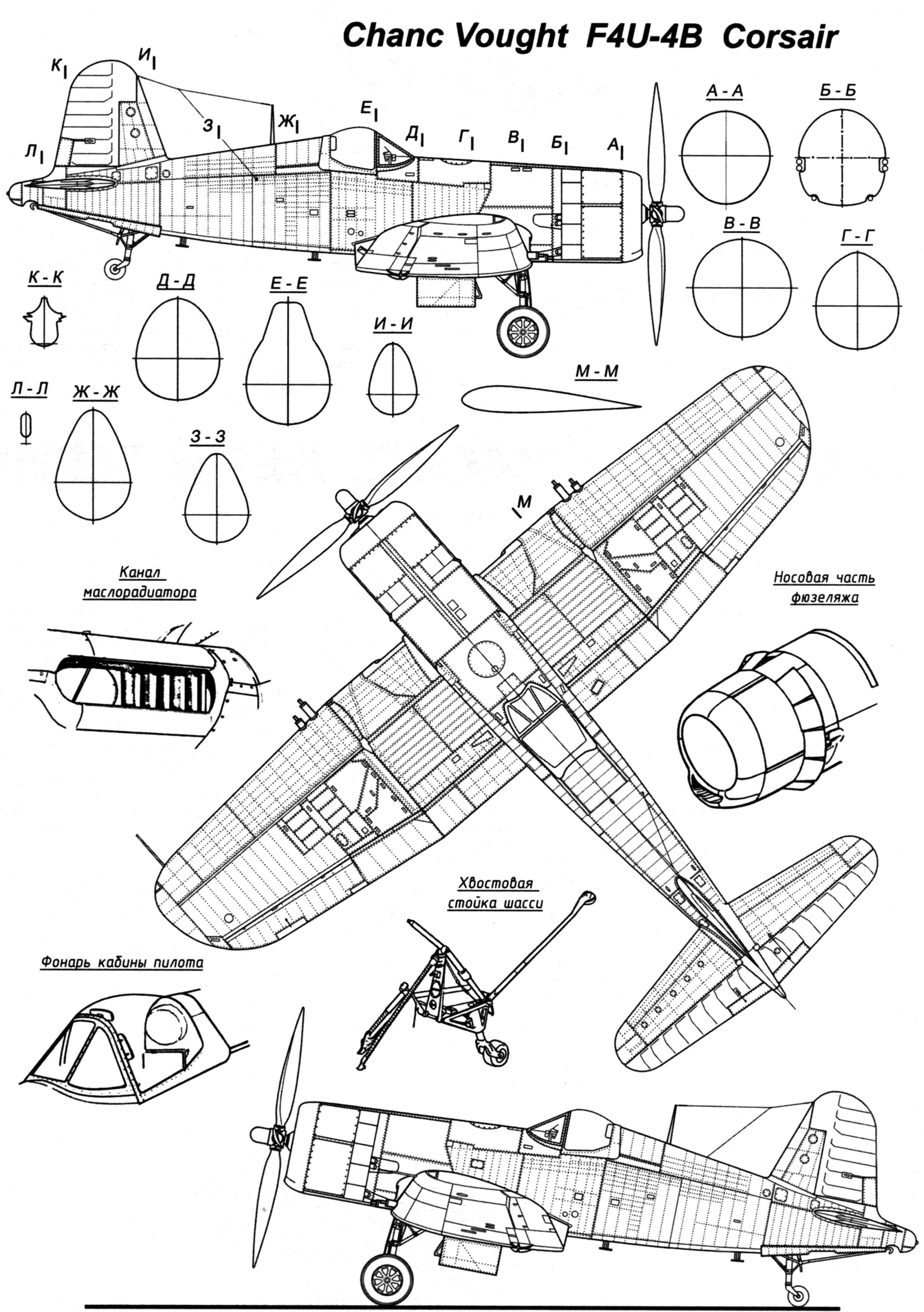 Chane Vought F4U-4B Corsair