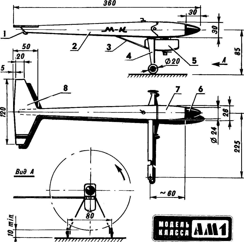 Рис. 1. Кордовая модель аэромобиля с микродвигателем рабочим объемом 1,5 см3.