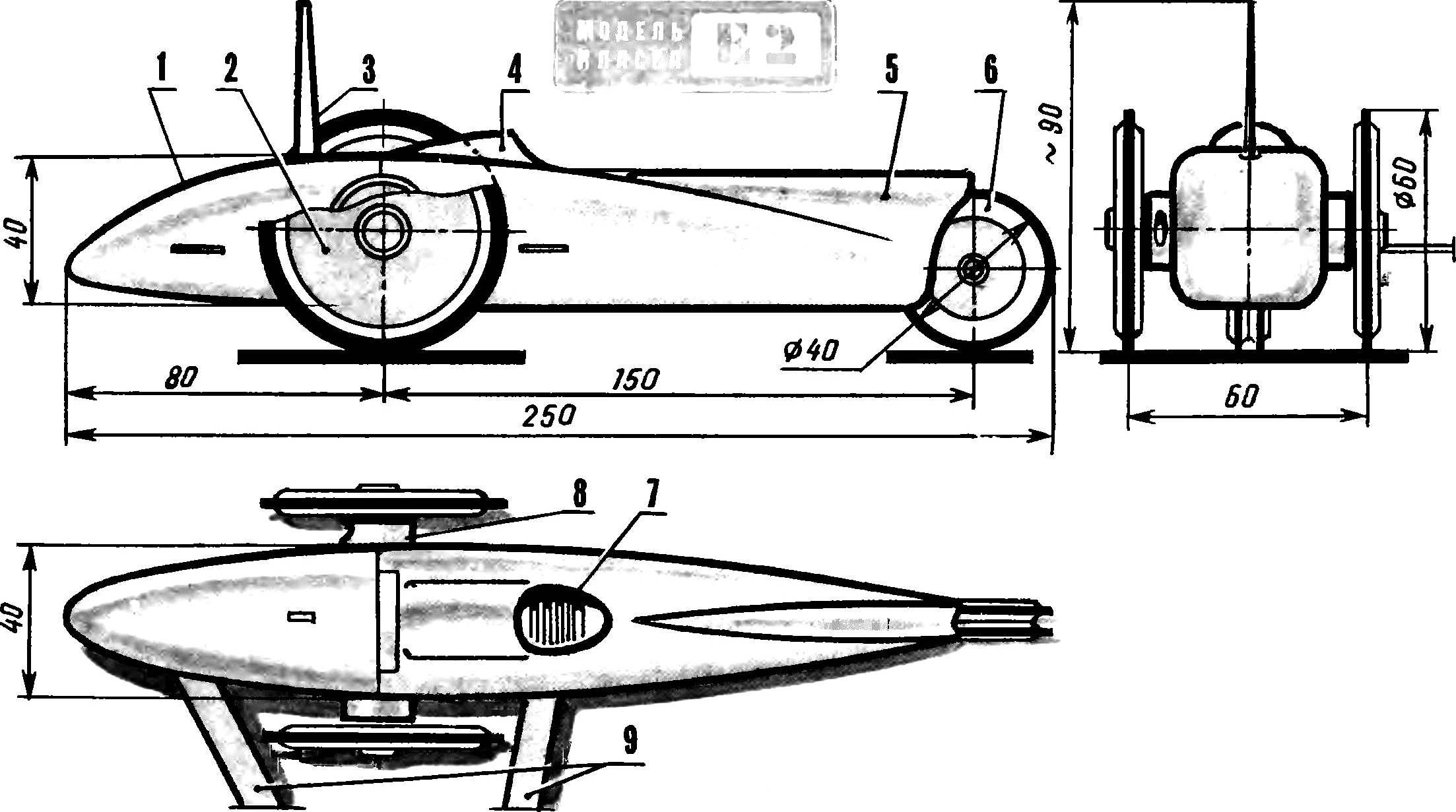 Кордовая гоночная автомодель с двигателем рабочим объемом 2,5 см3.