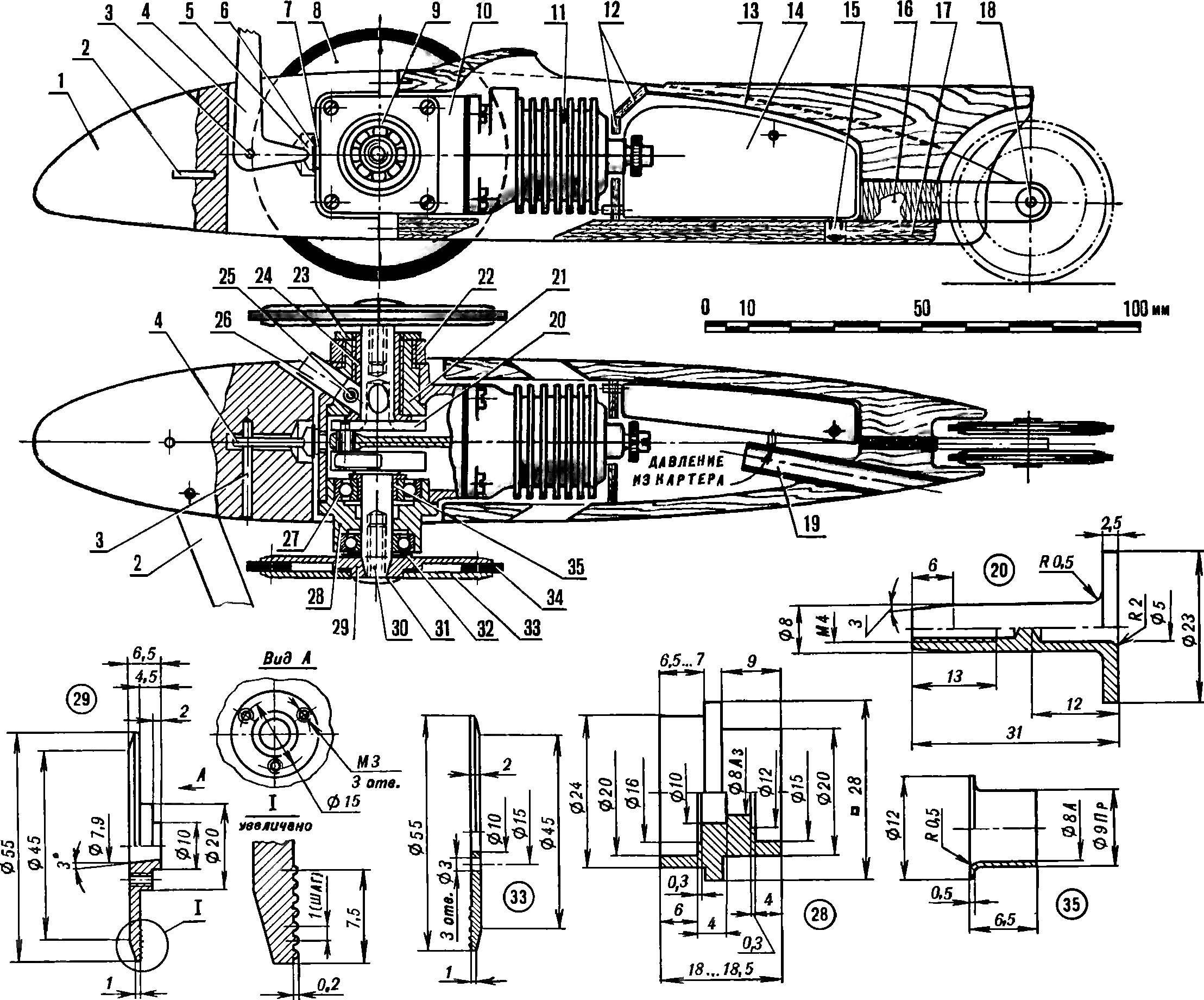 Конструкция гоночной кордовой автомодели с двигателем рабочим объемом 2,5 см3.