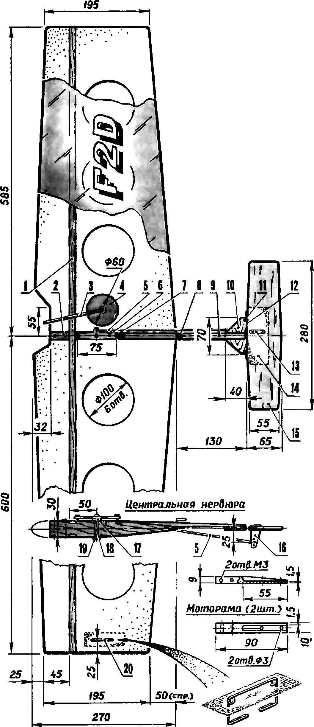 Модель для воздушного боя американского спортсмена Д. Стаблфилда.