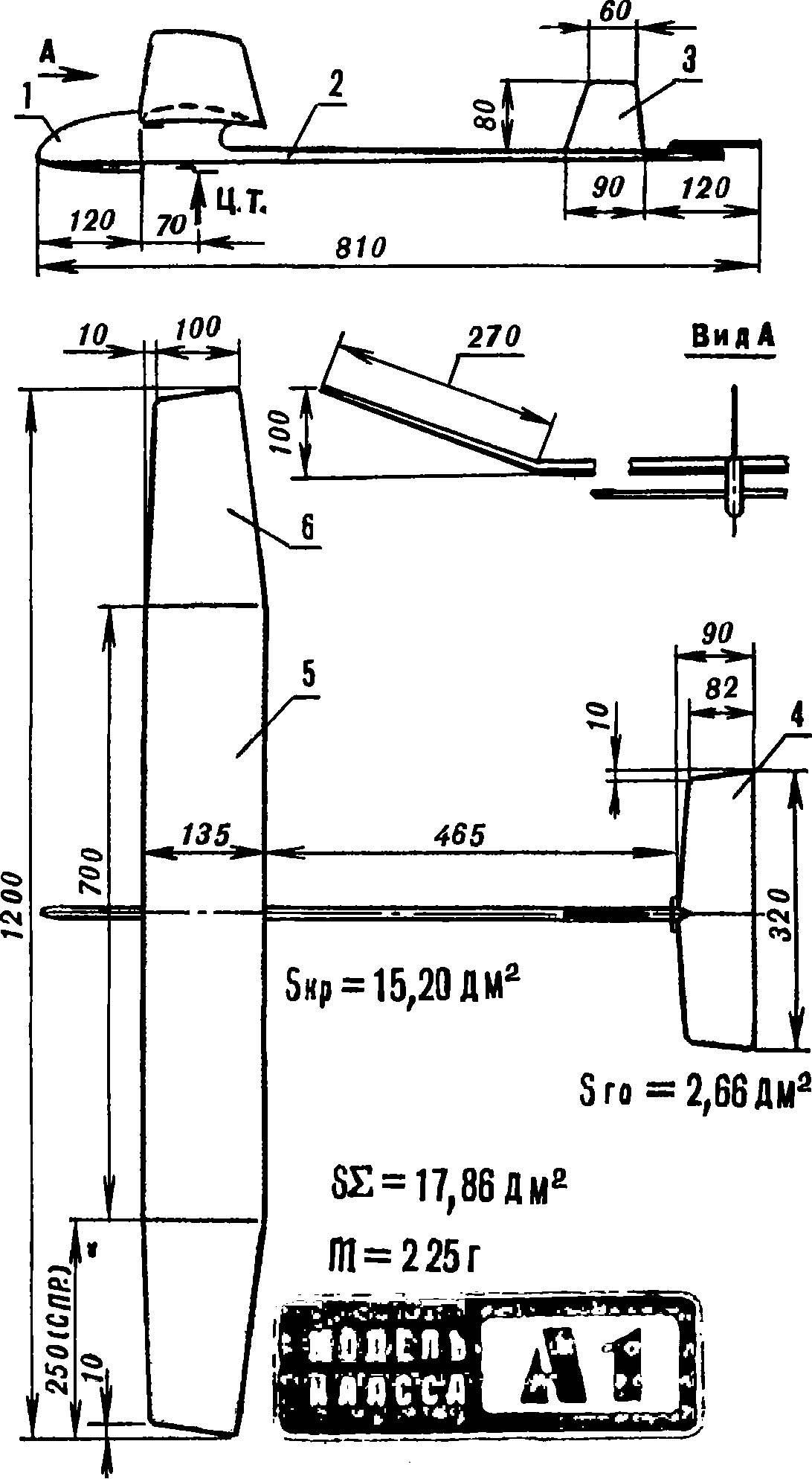 Svobodnaya model glider class A1.