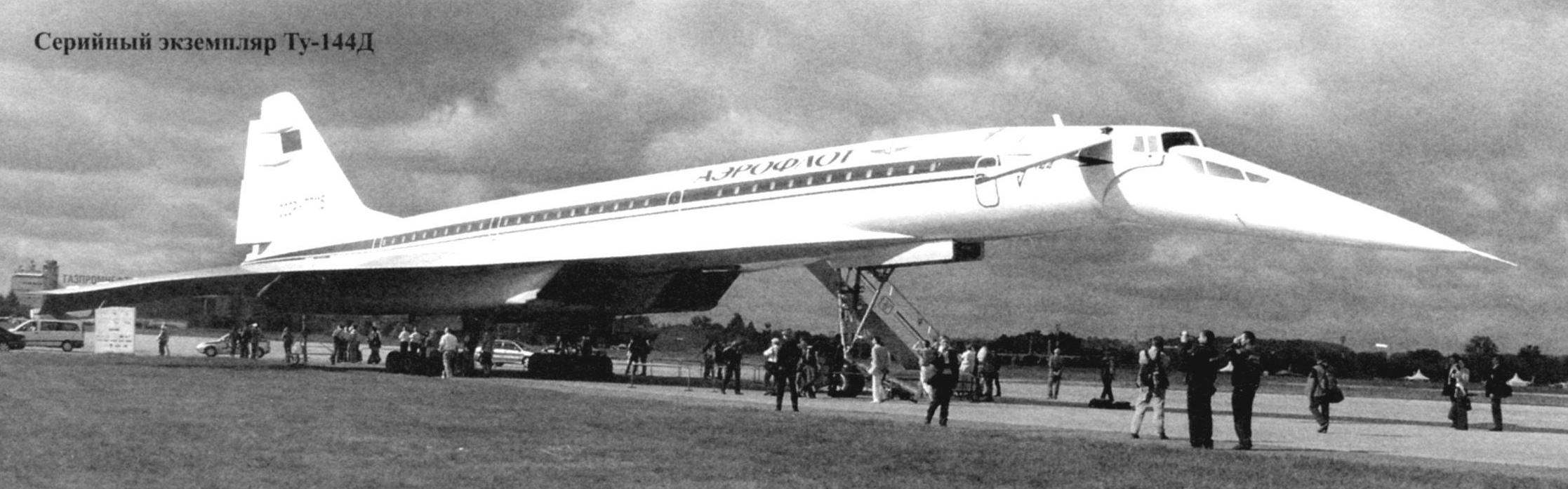 Серийный экземпляр Ту-144 Д