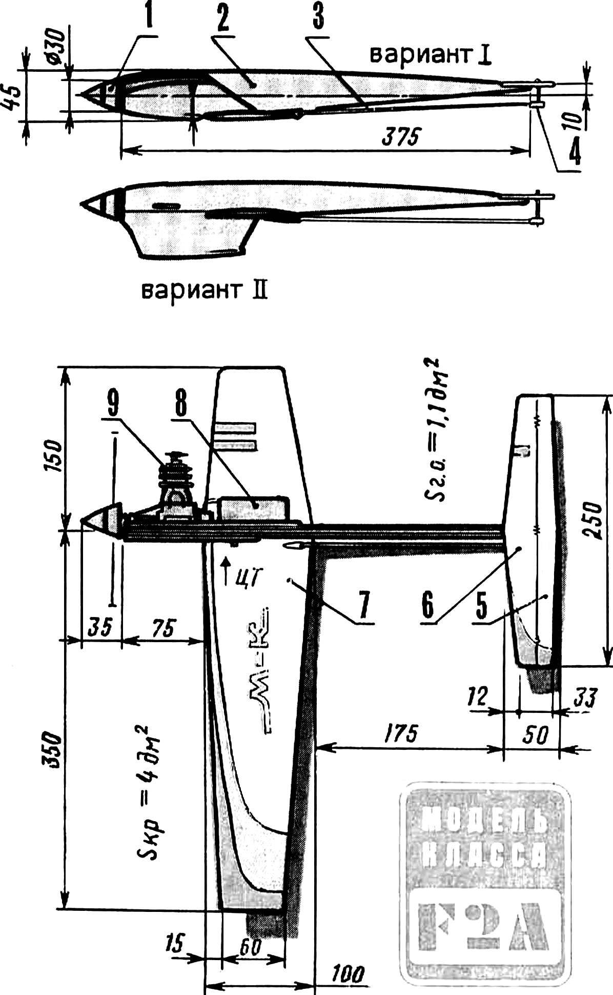 Кордовая скоростная авиамодель с микродвигателем рабочим объемом 2,5 см3.