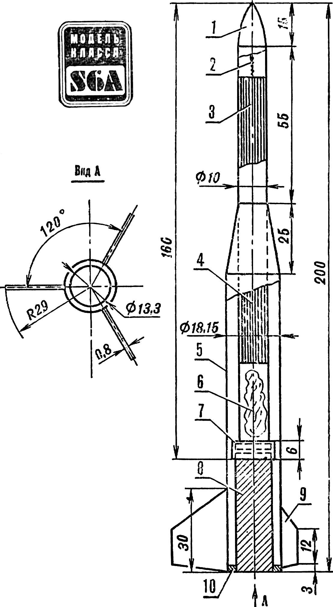 Fig. 4. Model class S6A V. Lunichkina.