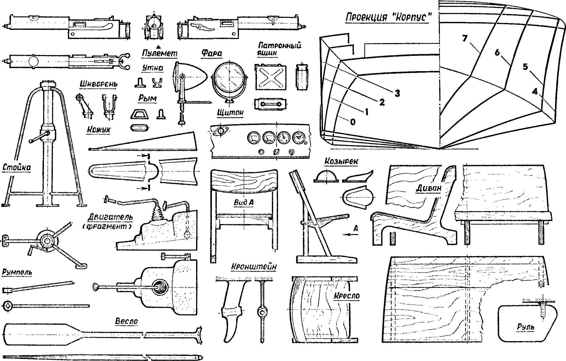 Деталировка катера и проекция «корпус» выполнены в масштабе 2 : 1 относительно общего вида.