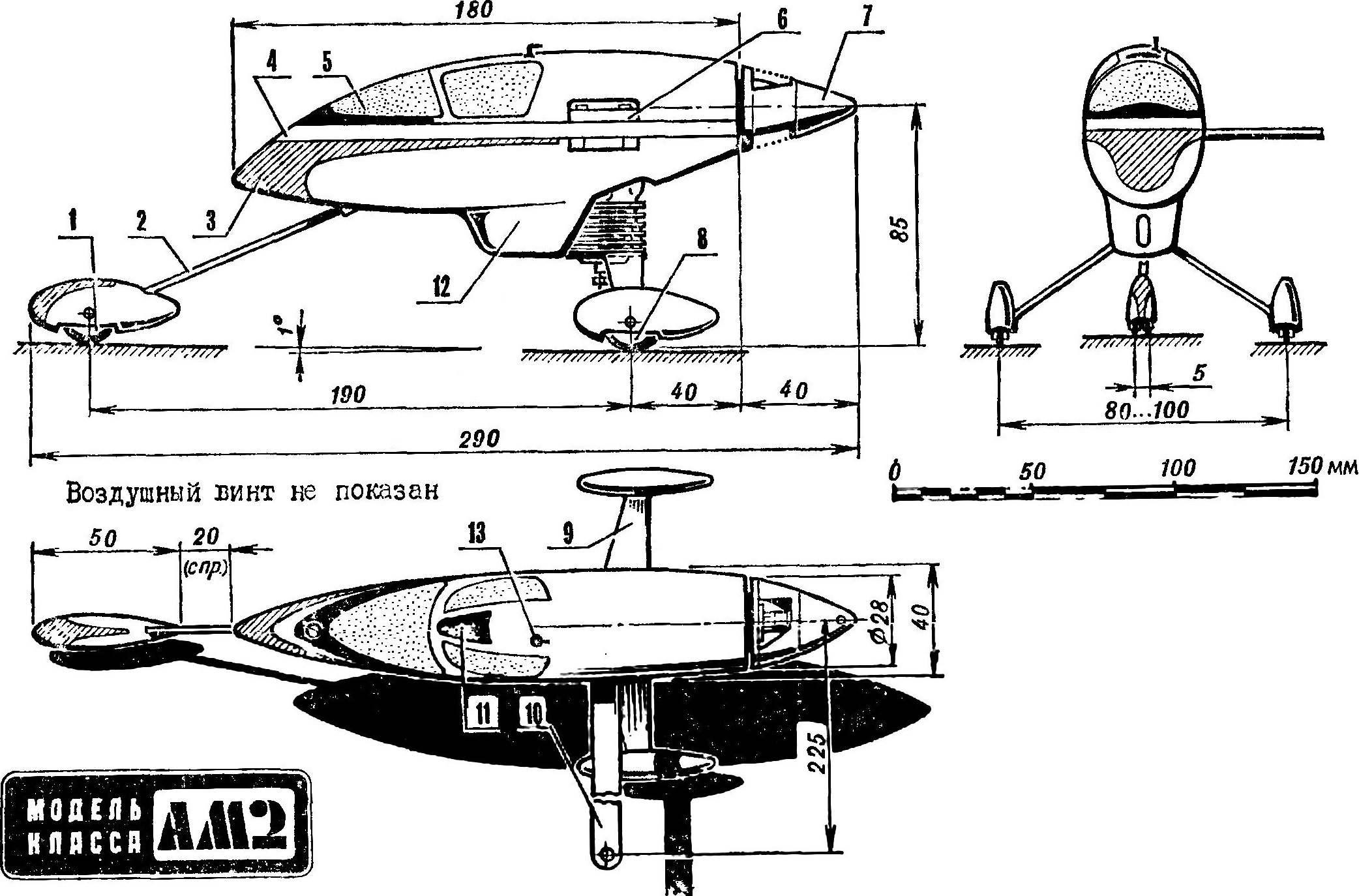 Модель аэромобиля под двигатель КМД с толкающим воздушным винтом.