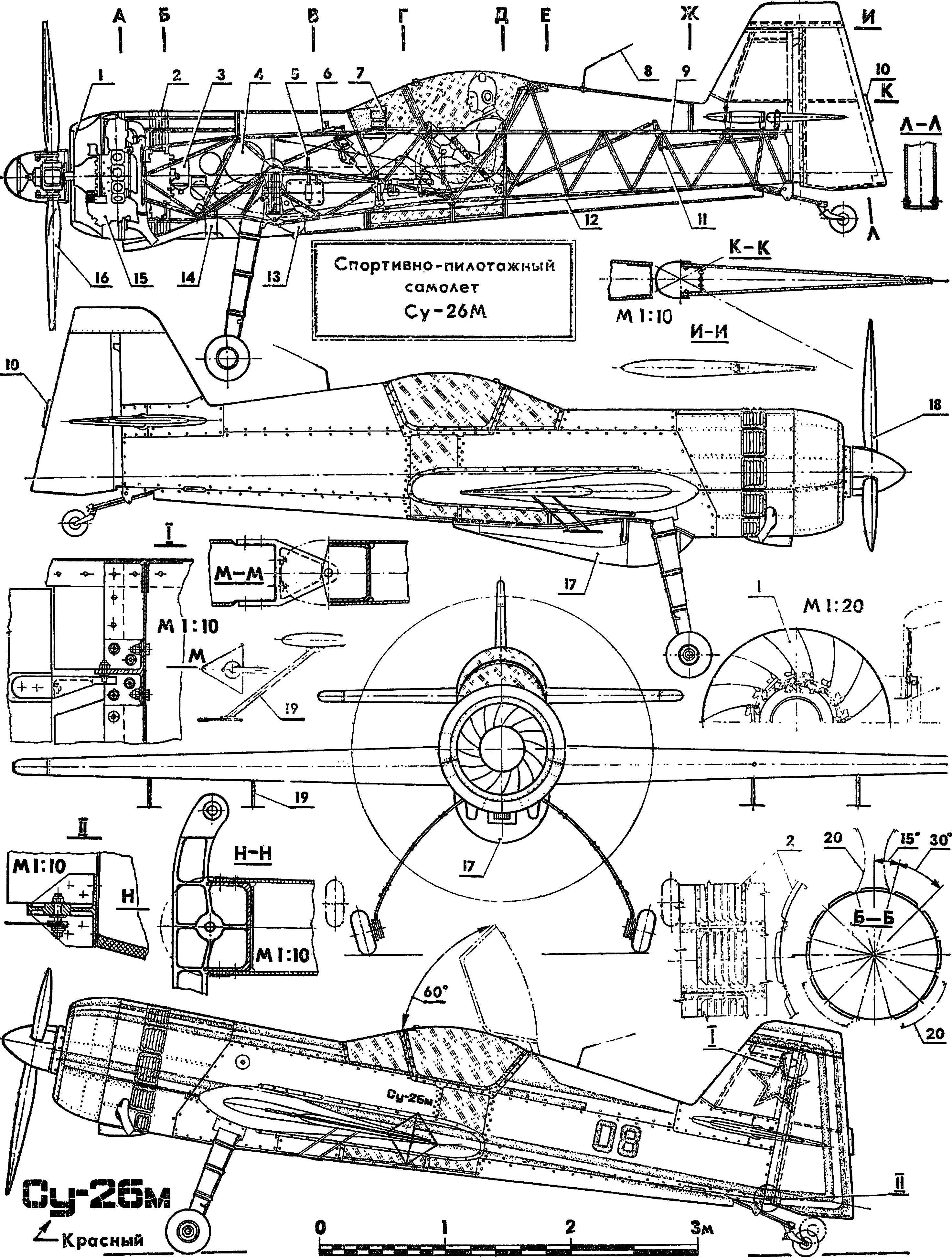 Спортивно-акробатический самолет Су-26М.