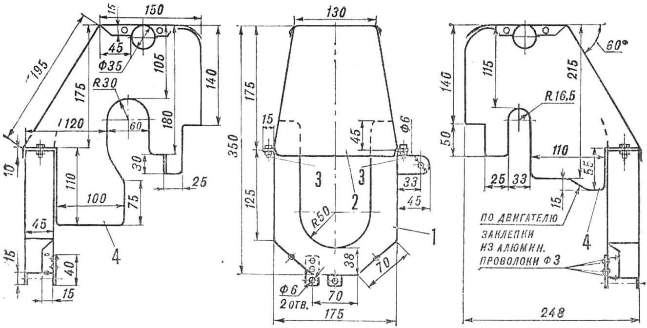 Р и с. 4. Кожух вентилятора принудительного охлаждения