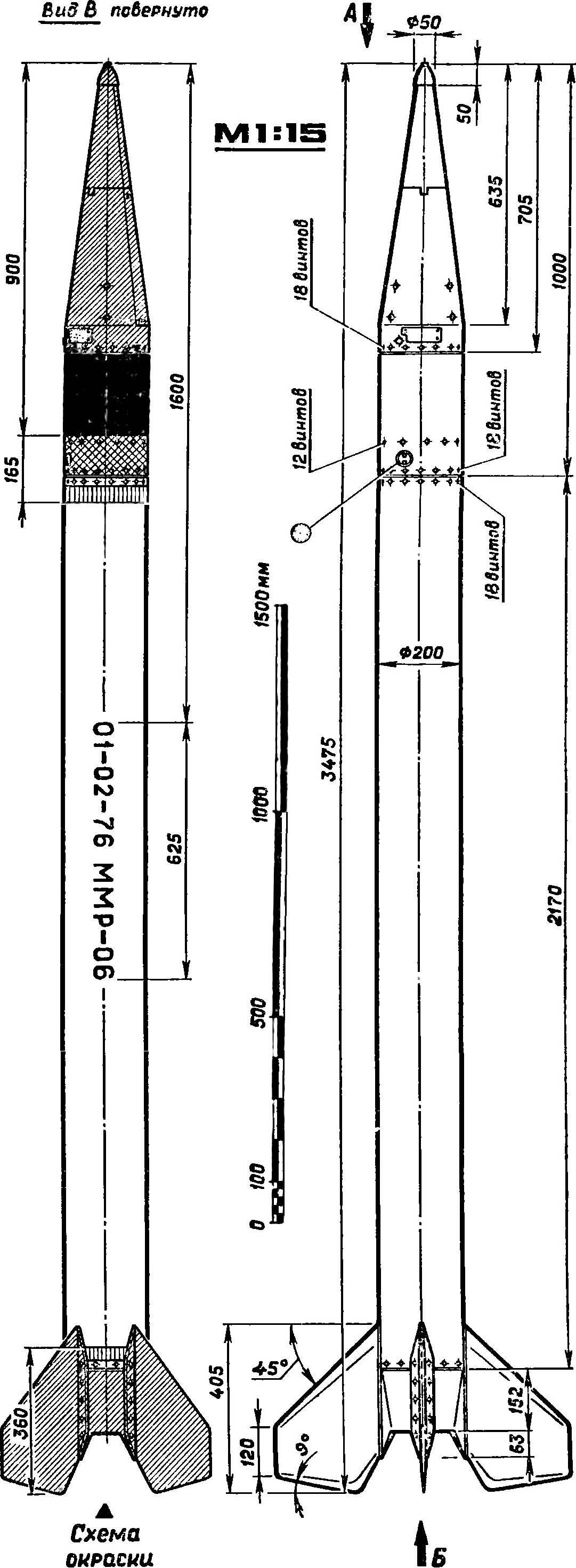Ракета ММР-06.