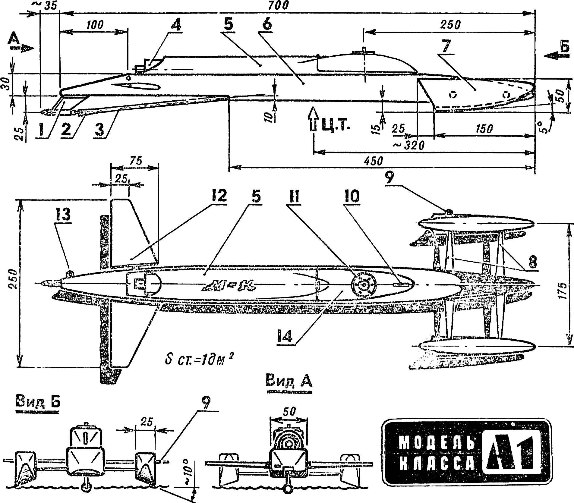 Кордовый скоростной глиссер с двигателем 2,5 см3 и гребным винтом.