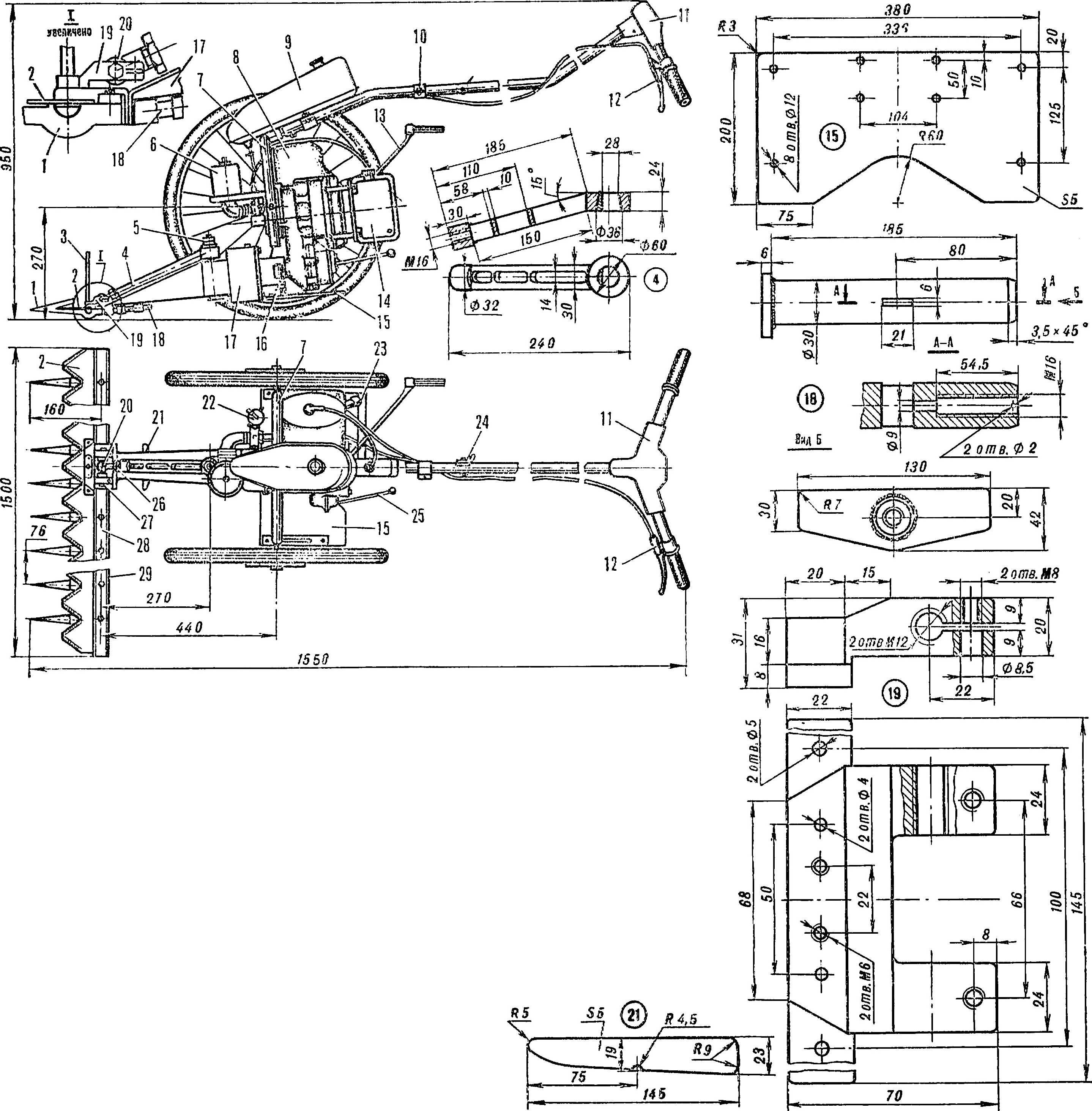 Сенокосилка СК-1500М.