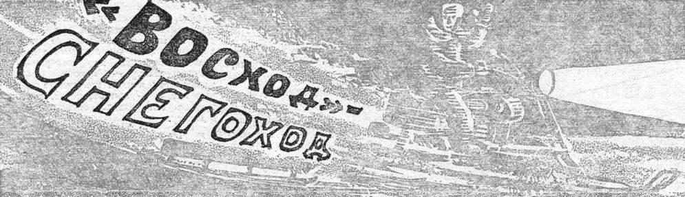 «ВОСХОД»-СНЕГОХОД