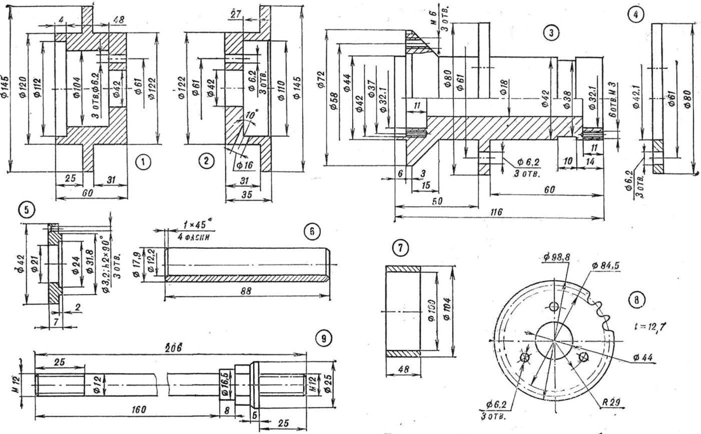 Р и с. 6. Детали заднего колеса