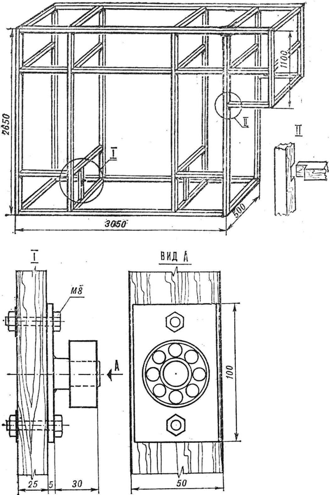 Р и с. 2. Каркас стенки (справа — ниш для детской кроватки или тумбочки под радиоаппаратуру).