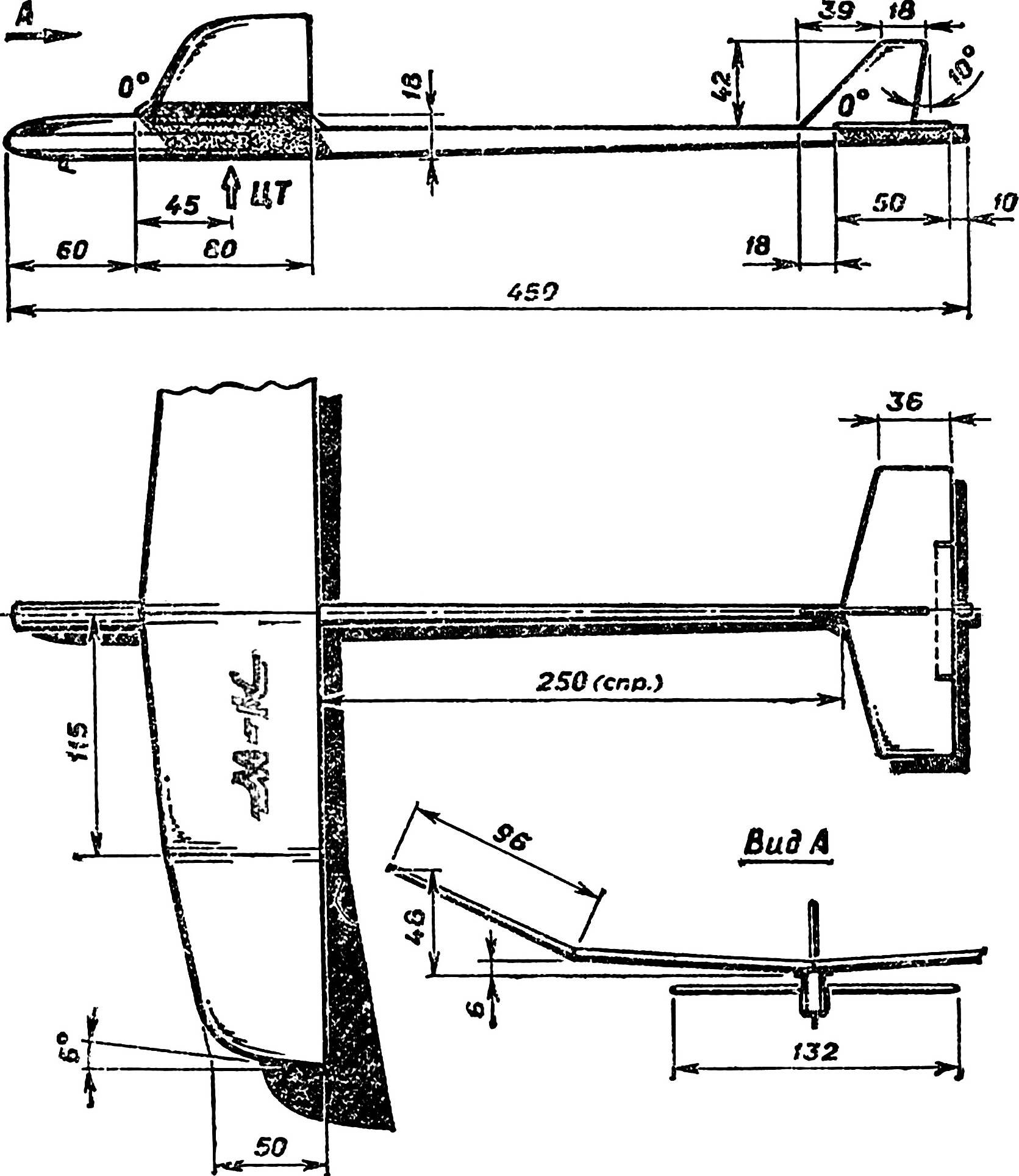 Throwing (inertia) model of the airframe.