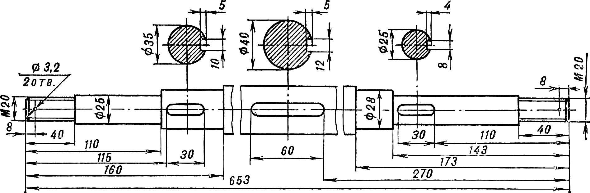 Fig. 7. Suspension shaft.