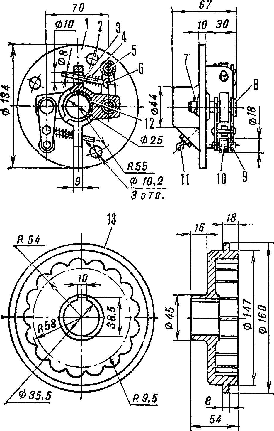 Fig. 8. The overrunning clutch.