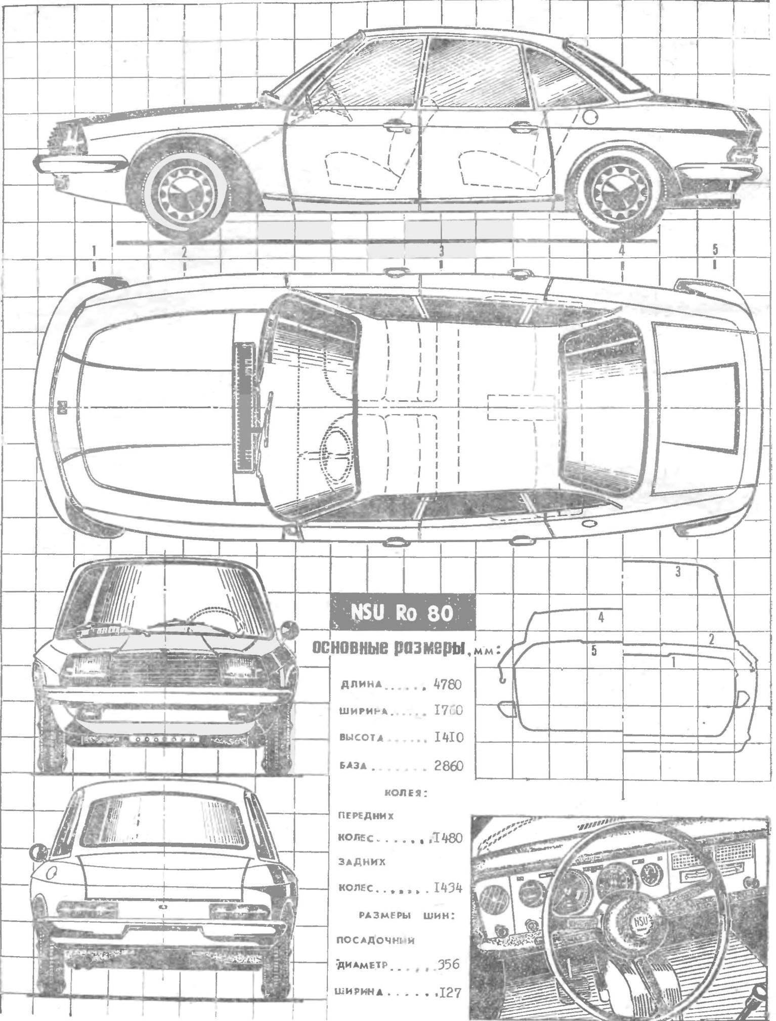 Легковой автомобиль НСУ Ро-80. Для масштаба 1 : 24 размеры клетки 10X10 мм.