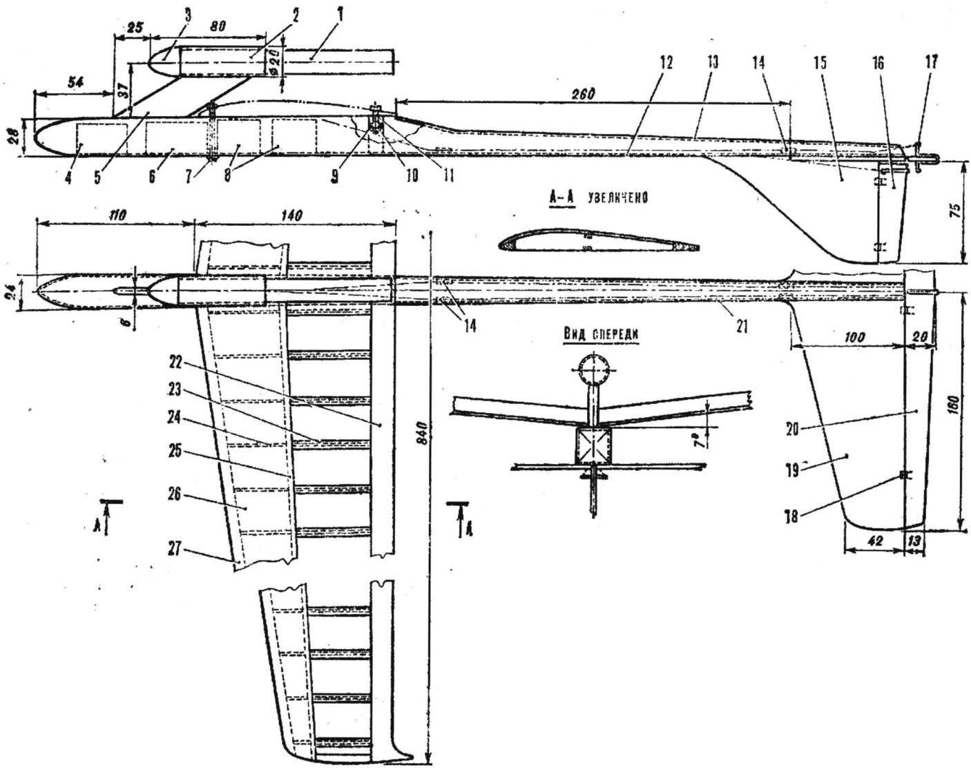 Радиоуправляемая модель ракетоплана