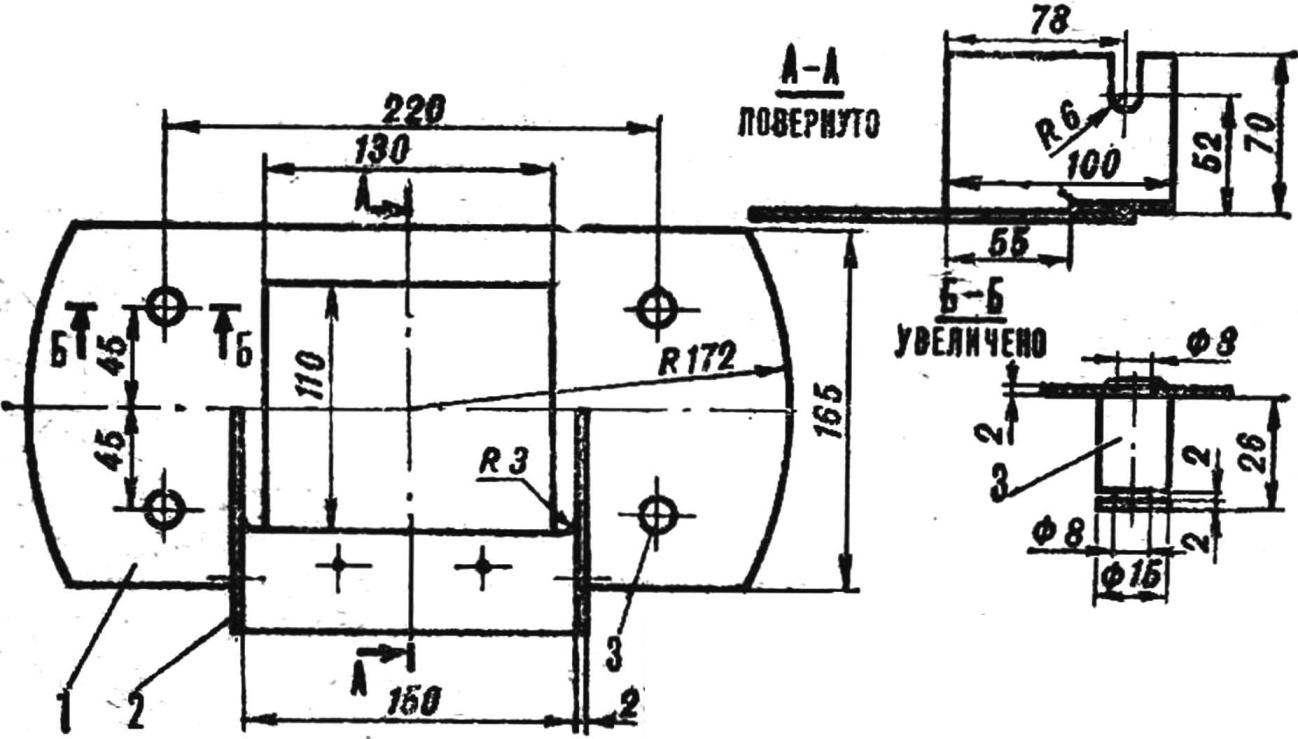 Рис. 6. Основание приводного механизма