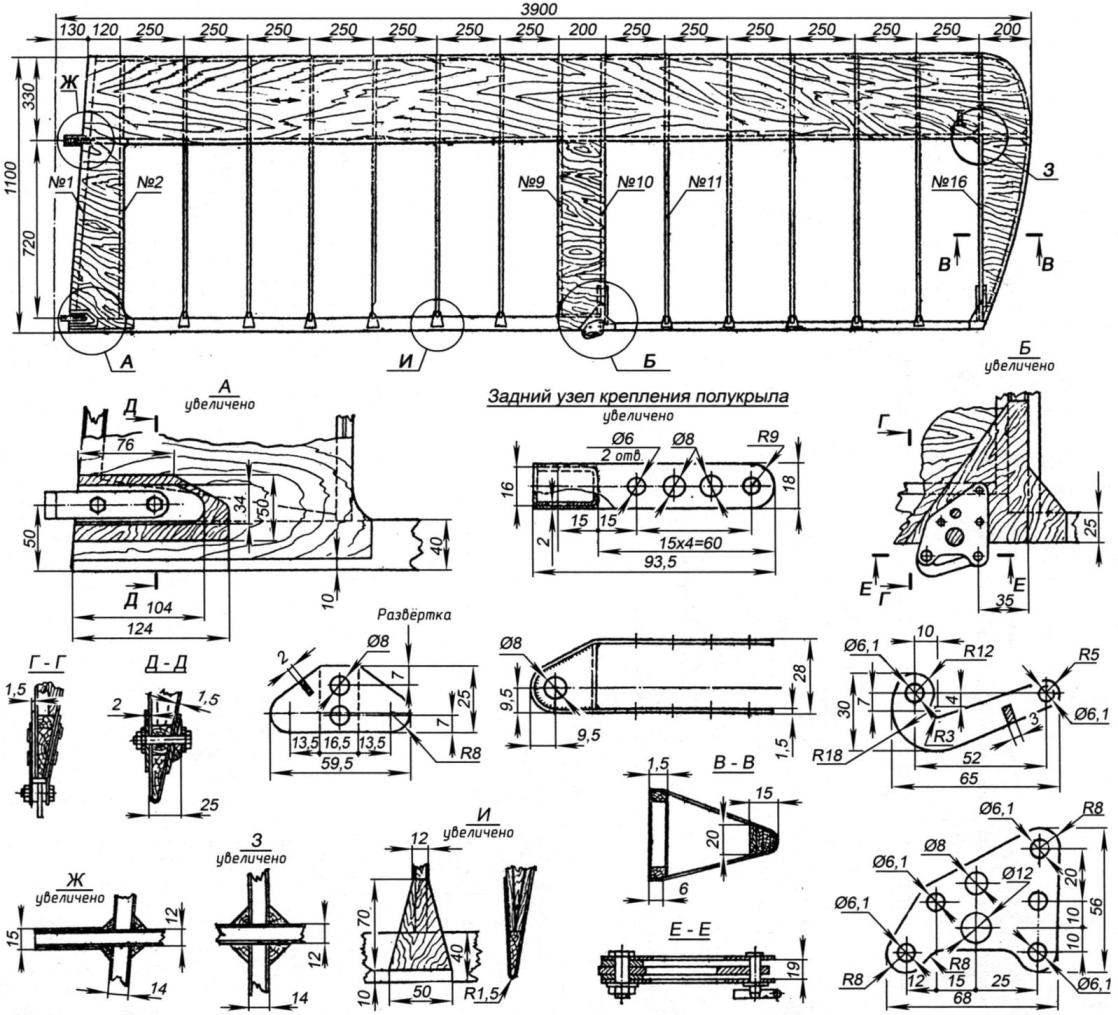 Конструкция полукрыла планёра БРО-11М (правое показано, левое - отражённый вид)