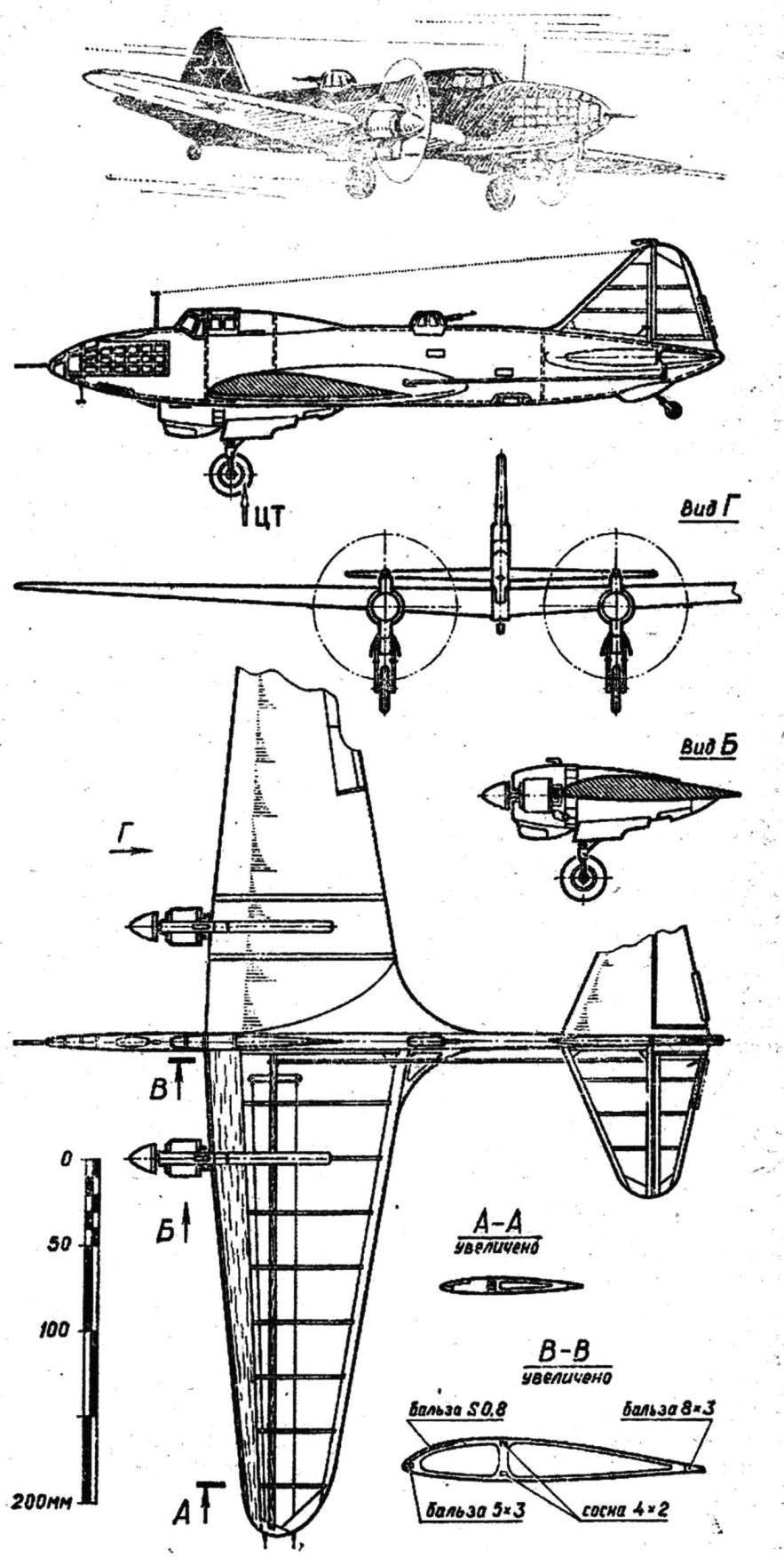 Рис. 1. Кордовая модель-копия Ил-4 с двумя электродвигателями и упрощенными фюзеляжем и мотогондолами.