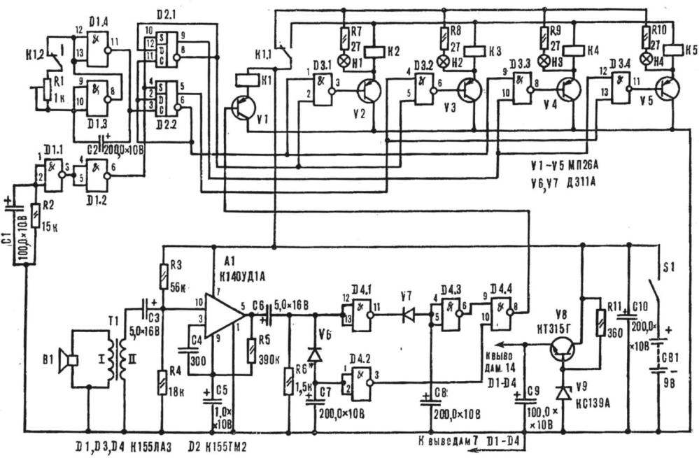Fig. 1. Schematic diagram of the sound receiver.