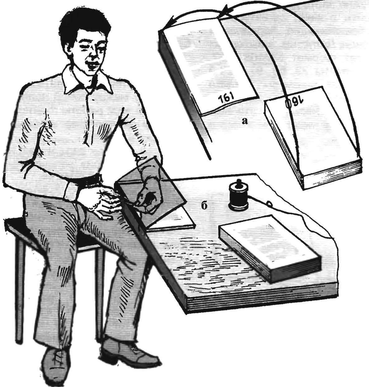 Fig. 4. Sewing notebooks
