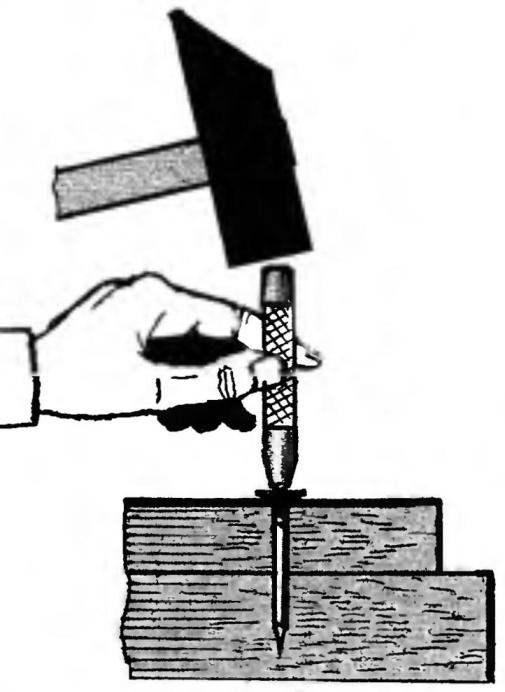 14. Утопить забитый гвоздь можно с помощью пробойника. Шляпку углубляют. а образовавшуюся лунку зашпаклевывают.