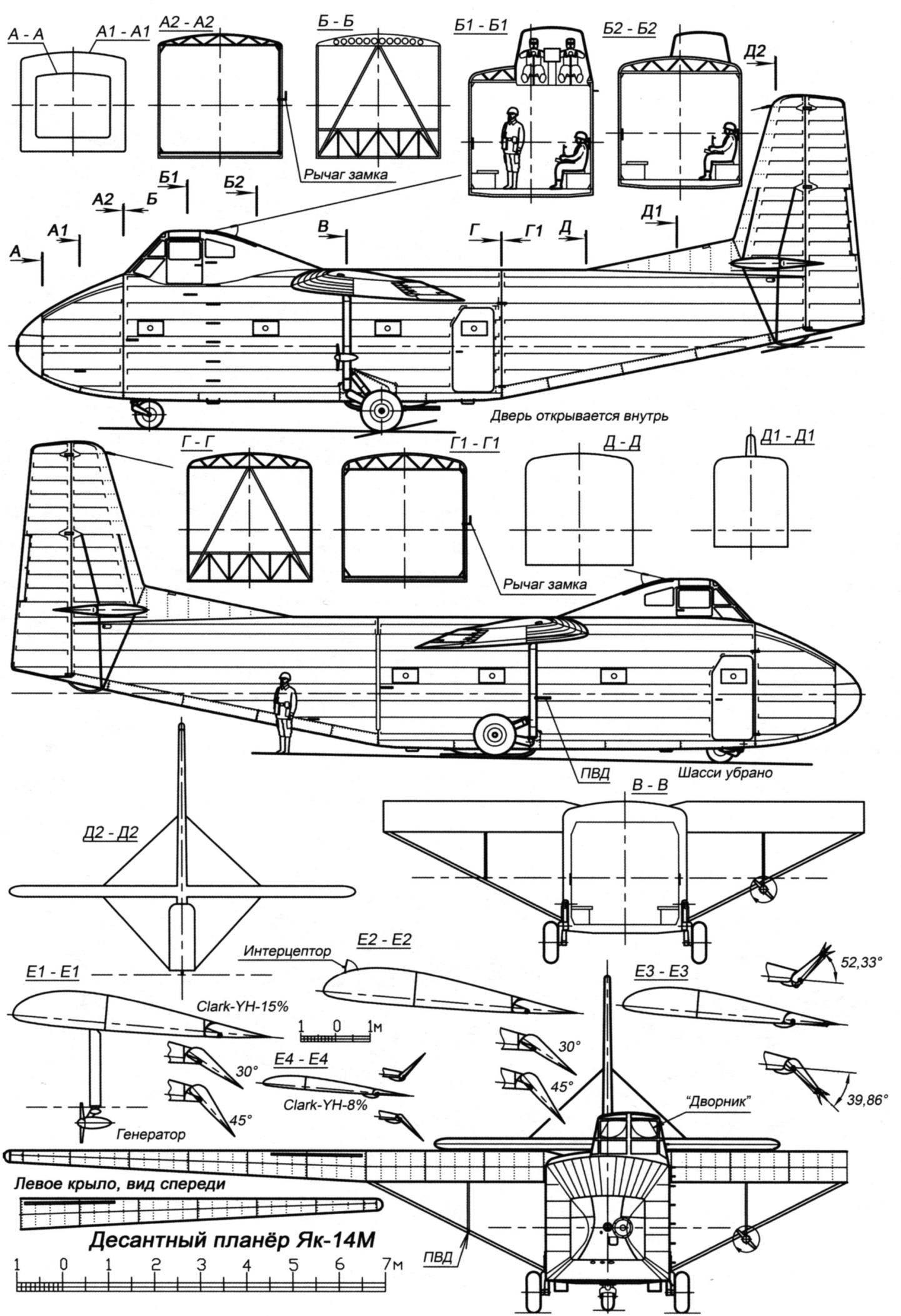 Десантный планёр Як-14М
