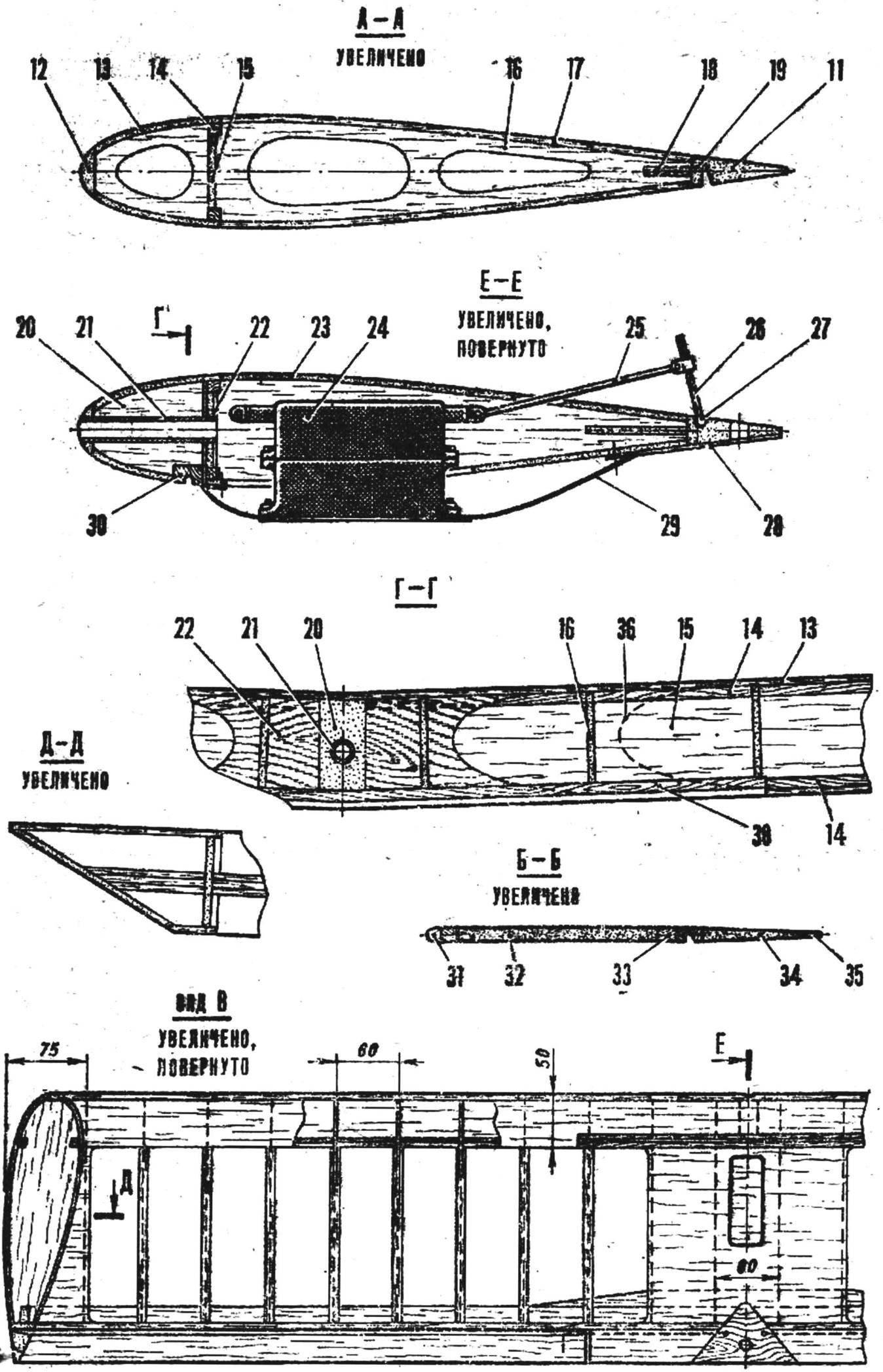 Рис. 1. Учебная радиоуправляемая пилотажная модель самолета