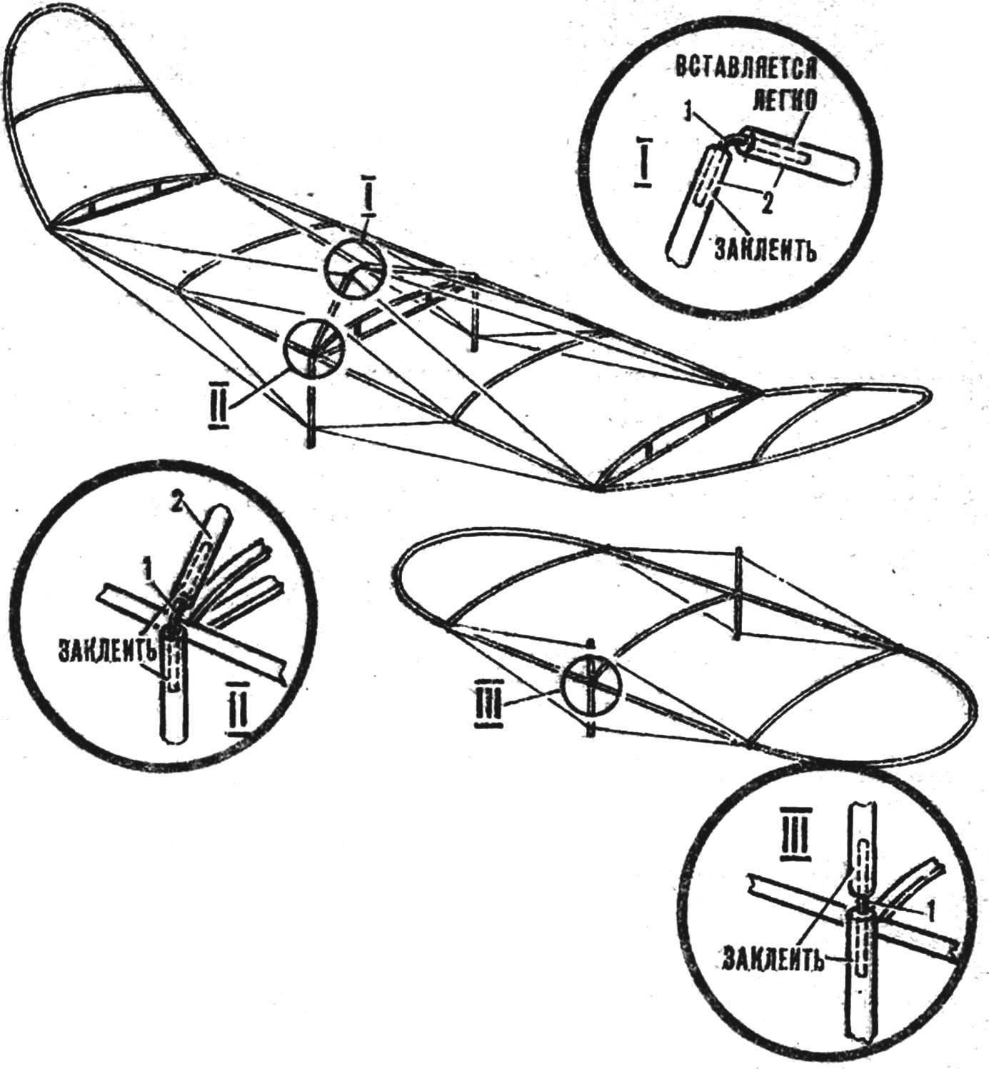 Рис. 1. Крыло и стабилизатор комнатной модели с установленными растяжками