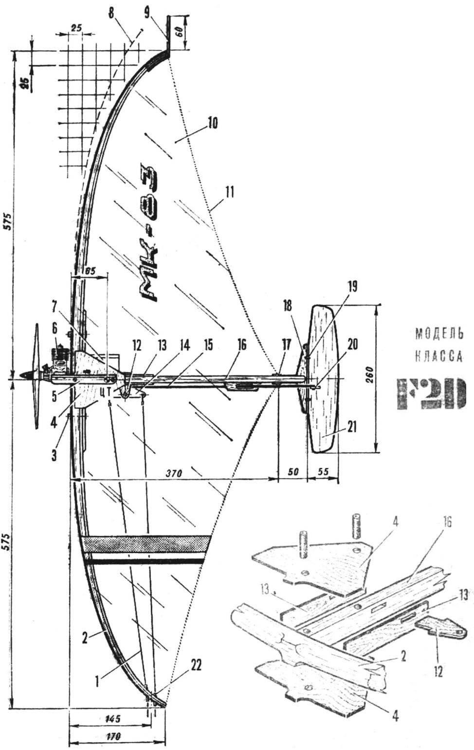 Авиамодель для воздушного боя